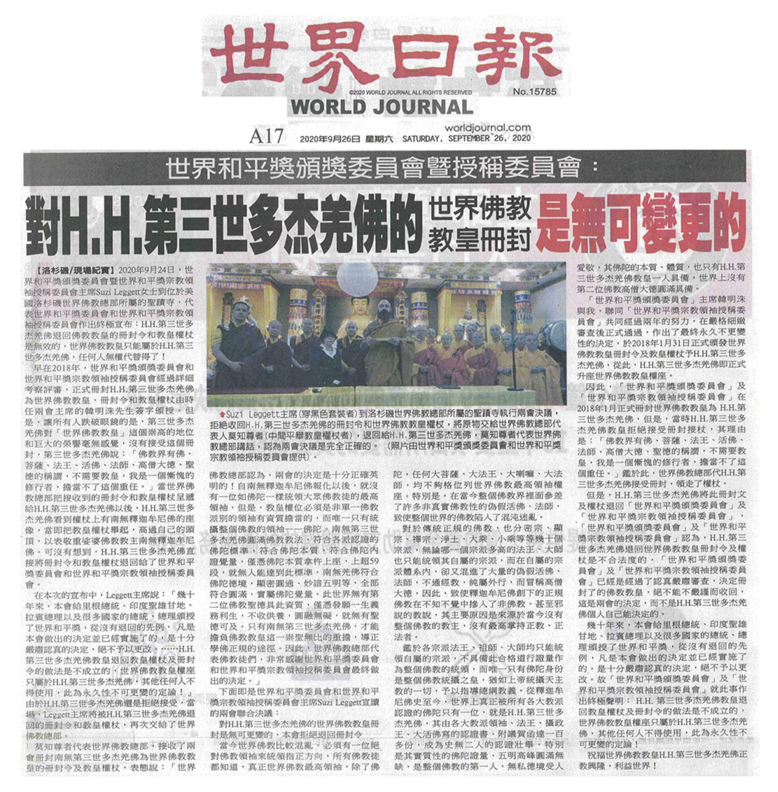 世界日報-World-Journal-世界和平獎頒獎委員會暨授稱委員會-對H.H.第三世多杰羌佛的世界佛教教皇冊封是無可變更的