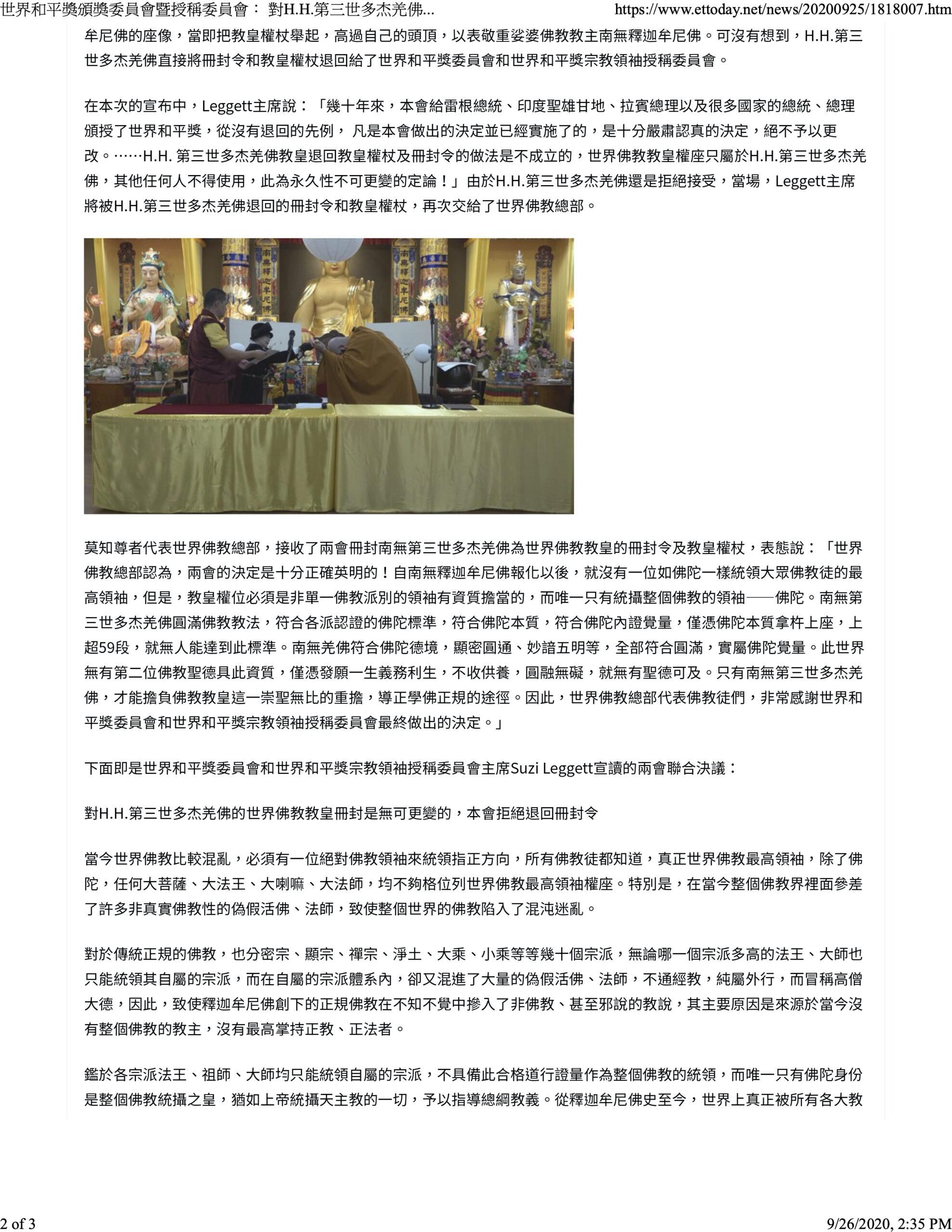 2-2. ETtoday 新聞雲_世界和平獎頒獎委員會暨授稱委員會: 對H.H.第三世多杰羌佛的世界佛教教皇冊封是無可變更的_9-24-2020_直