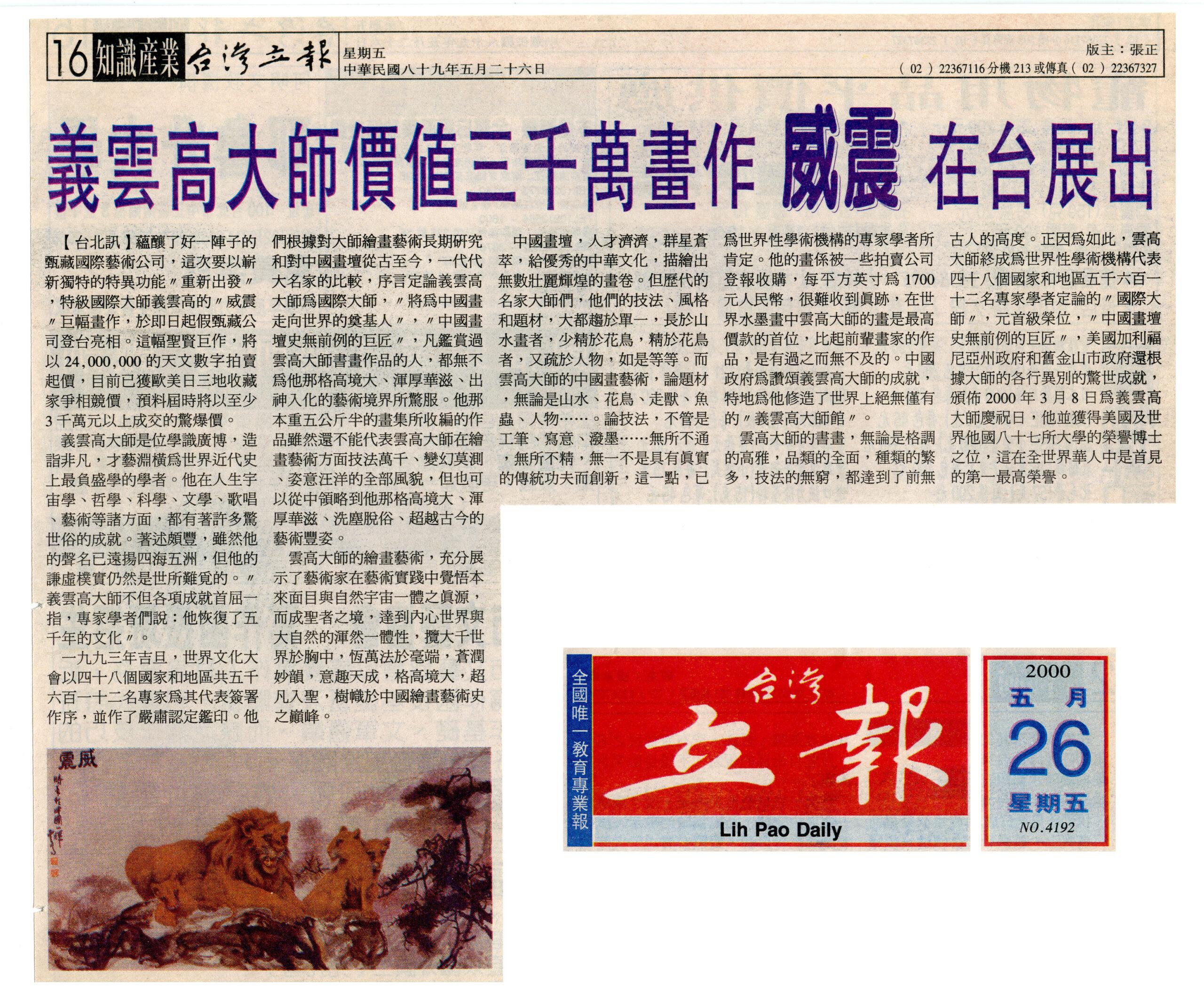 义云高大师(H.H. 第三世多杰羌佛)价值三千万画作威震在台展出