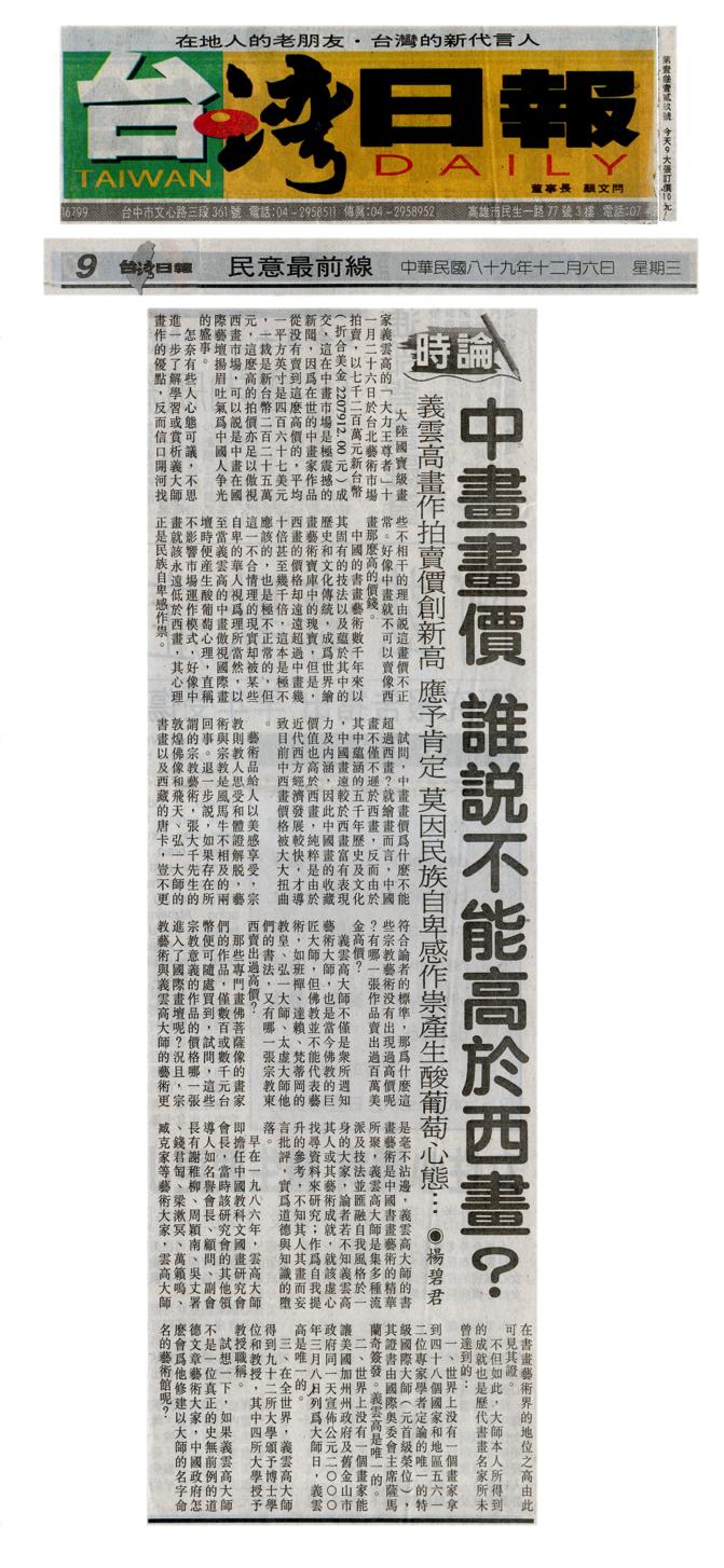 义云高(H.H. 第三世多杰羌佛)画作拍卖价创新高
