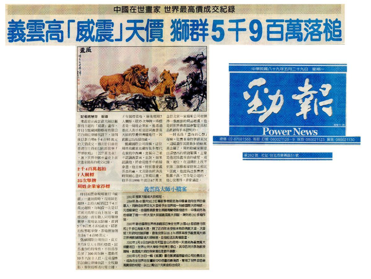 义云高(H.H.第三世多杰羌佛)「威震」天价狮群5千9百万落槌