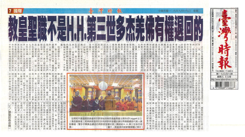 台灣時報 教皇聖職不是H.H.第三世多杰羌佛有權退回的_9-29-2020