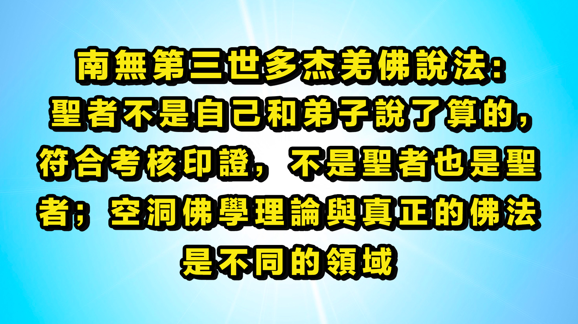 學習並大量轉發南無第三世多杰羌佛說法:聖者不是自己和弟子說了算的,符合考核印證,不是聖者也是聖者;空洞佛學理論與真正的佛法是不同的領域