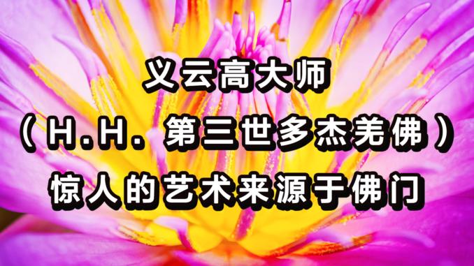 义云高大师(H.H.第三世多杰羌佛)惊人的艺术来源于佛门